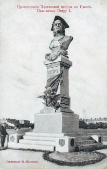 Памятник Петру I на Куликовом поле