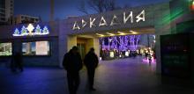 Вход в Аркадию. Фото В. Тенякова. 07 декабря 2016 г.