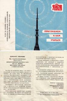 Вокруг Одесской академии связи