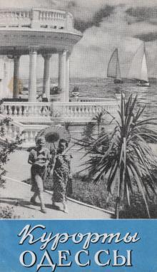 1957 г. Фотоброшюра «Курорты Одессы»