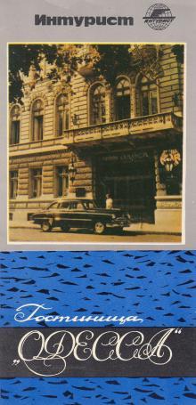 Фотоброшюра «Гостиница «Одесса», конец 1960-х гг.