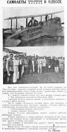 Заметка в журнале «Пламя», № 9, июль, 1924 г.