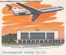 Здание Одесского аэровокзала. Рисунок Г. Пикунова на почтовом конверте. 1979 г.