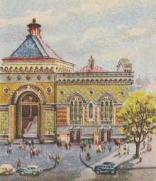 Одесса. Филармония. Рисунок на почтовом конверте. 1957 г.