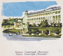 Одеса. Санаторій «Молдова». Рисунок Ю.А. Крахмалева на почтовом конверте. 1962 р.