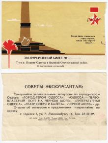 Экскурсионный билет, с посещением катакомб
