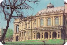 Оперный театр. Фото В. Полякова на календарике. 1991 г.