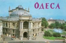 Одеса. Театр опери та балету. Фото Р. Якименка на календарі. 1986 р.