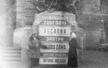 Перед афишей театра оперы и балета. Одесса. 1950 г.