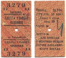 Железнодорожный билет Одесса-Кишинев