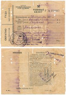 Железнодорожный билет Одесса-Харьков. Для бесплатного проезда. 1935 г.