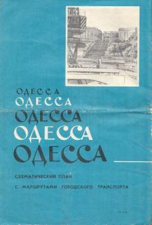 1973 г. Одесса. Схематический план с маршрутами городского транспорта