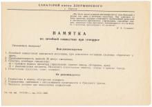 Санаторий имени Дзержинского. Памятка по лечебной гимнастике при геморрое, на 4-х страницах. 1965 г.