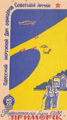 Реклама туристской базы ОдВО «Приморск», 1960-е гг.