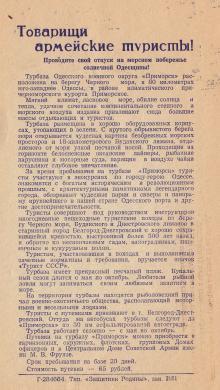 Реклама туристской базы ОдВО «Приморск» (оборот), 1960-е гг.