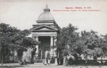 Одесса. Бактериологическая станция. Открытое письмо. 1902 г.