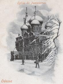 Церковь Св. Пантелеймона. Рисунок. Открытое письмо
