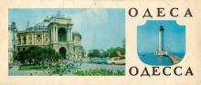 1978 г. Комплект из 12 открыток «Одесса»