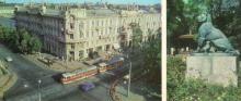 Гостиница «Пассаж». Сквер на улице Дерибасовской. Фото Р. Якименко и О. Сайко. Открытка из комплекта «Одесса». 1978 г.