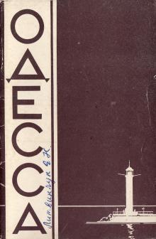 1961 г. Комплект открыток «Одесса»