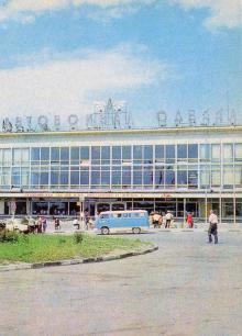 Автовокзал, фото на открытке Р. Якименко, 1978 г.