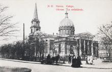 Одесса. Кафедральный собор. Открытое письмо. Асседоретфегс