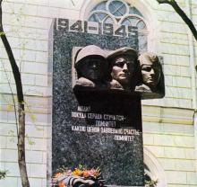 Памятник студентам и преподавателям Одесского госуниверситета, погибшим в боях с фашизмом. Фото в фотоочерке «Аллея Славы», 1981 г.