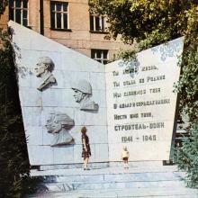 Студенты и преподаватели Одесского строительного института увековечили память погибших друзей. Фото в фотоочерке «Аллея Славы», 1981 г.