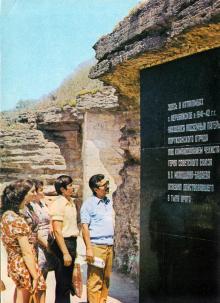 У входа в катакомбы с. Нерубайского, где создан Музей партизанской славы. Фото в фотоочерке «Аллея Славы», 1981 г.