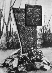 Памятник-обелиск «Партизанской славы», фотооткрытка, 1970 г.
