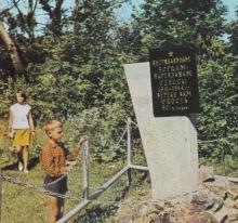 Памятный знак в Хаджибейском парке. Фото в фотоочерке «Аллея Славы», 1981 г.