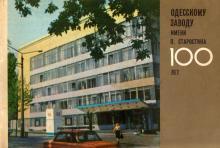 1982 г. Буклет «Одесскому заводу имени П. Старостина 100 лет»