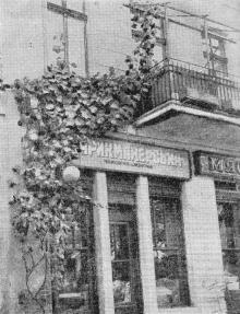 Пристенный куст винограда на ул Ленина, № 57, в Одессе. Фото в книге «Виноград на стенах домов и во дворах», 1960 г.