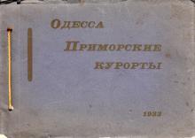 1933 г. Одесса. Приморские курорты