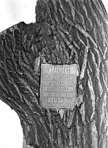 Фрагмент памятника на Ланжероновской угол Пушкинской, фотограф О. Владимирский, 2001 г.