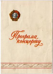Программа концерта в честь вручения Одесской области ордена Ленина. 29 мая 1959 г.