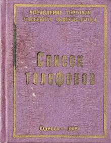 1980 г. Список телефонов управления торговли Одесского облисполкома