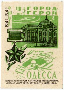 Город-герой Одесса. Этикетка на спичечный коробок. 1966 г.