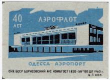 Одесса. Аэропорт. Спичечная этикетка. 1962 г.