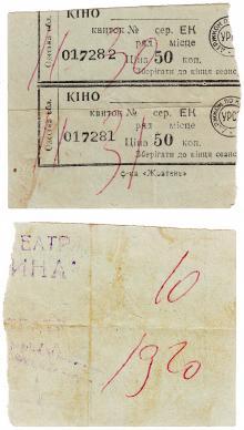 Билет в кинотеатр «Родина». 1980-е гг.