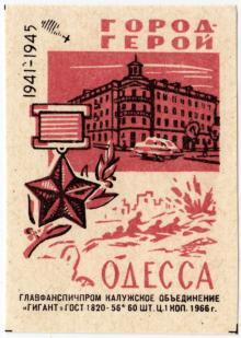 Город-герой Одесса. Этикетка на спичечный коробок. Дом на Пушкинской угол Жуковского. 1966 г.