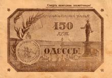 Пригласительный билет на вечер, посвященный 150-летию Одессы. 1944 г.