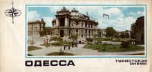 1972 г. Одесса. Туристская схема