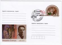 Почтовый конверт к 125-летию со дня рождения художника Михаила Бойчука. 2007 г.