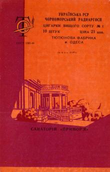 Санаторий «Приморье» на табачной этикетке. По подписи 1966 г.