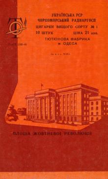 Площадь Октябрьской революции на табачной этикетке. По подписи 1966 г.