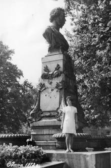 Одесса. У памятника Пушкину. 1972 г.