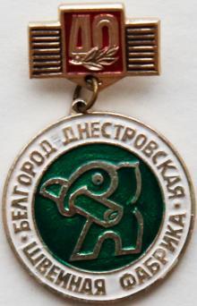 40 лет Белгород-Днестровской швейной фабрике