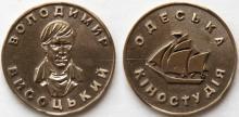 Монетовидный жетон к 80-летию со дня рождения Владимира Высоцкого. 2017 г.
