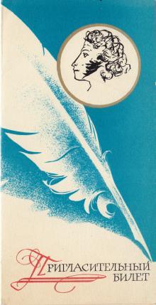Пригласительный билет на праздник, посвященный 150-летию пребывания А.С. Пушкина в Одессе. 1973 г.